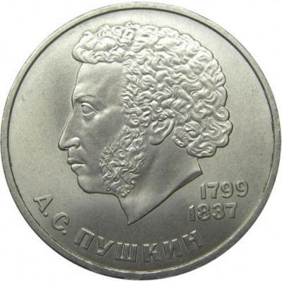 1 рубль - Пушкин