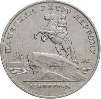 5 рублей - Пётр I
