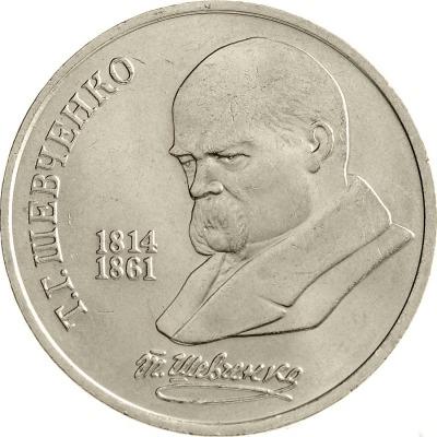 1 рубль - Шевченко