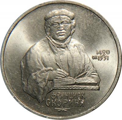 1 рубль - Скорина