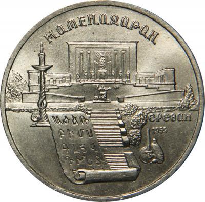 5 рублей - Матенадаран