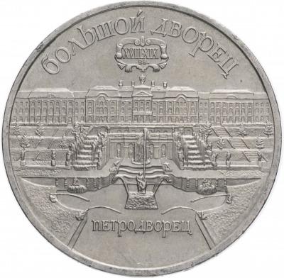 5 рублей - Большой дворец