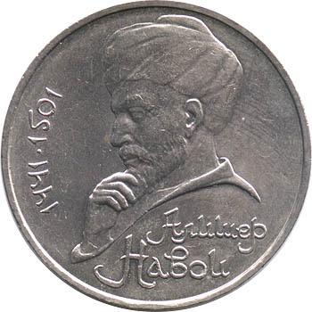 1 рубль - Навои