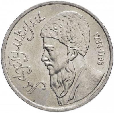 1 рубль - Махтумкули