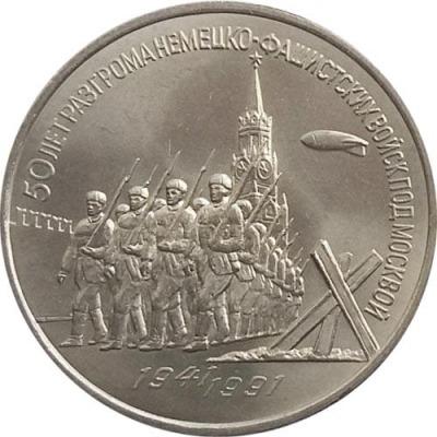 3 рубля - Победа под Москвой