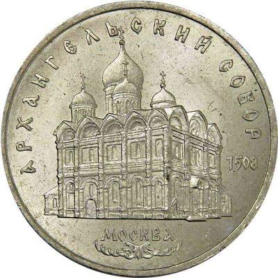 5 рублей - Архангельский собор
