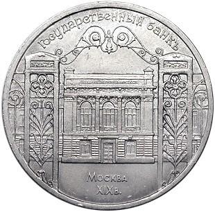 5 рублей - Госбанк