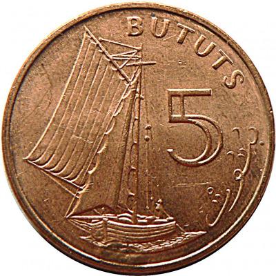 5 бутутов