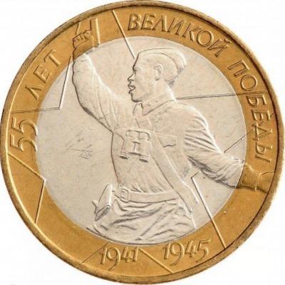55 лет Победы (политрук)