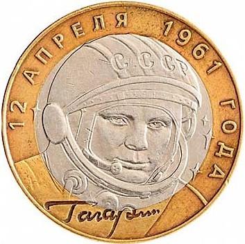40-летие полёта Гагарина