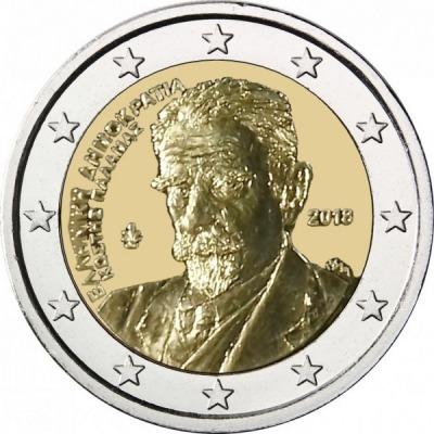 Греция - 75 лет со дня смерти Костиса Паламаса