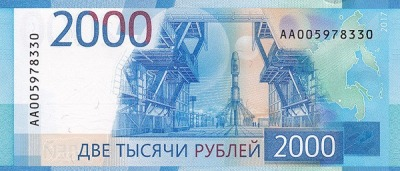 2000 рублей