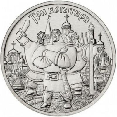 Советская мультипликация - Три богатыря
