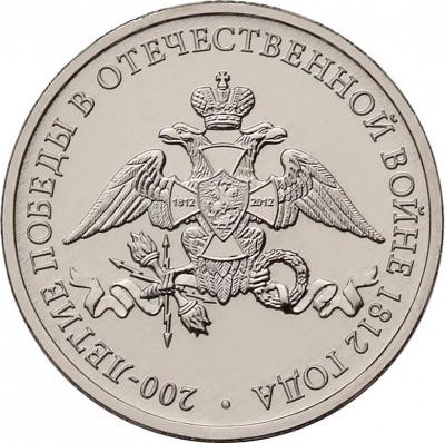 200 лет победы в Отечественной войне 1812 года. Эмблема