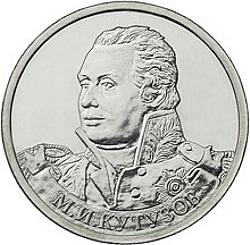М.И. Кутузов – генерал-фельдмаршал