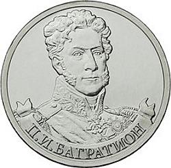 П.И. Багратион – генерал от инфантерии