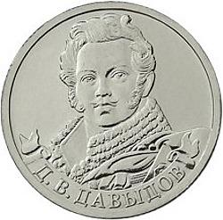Д.В. Давыдов – генерал-лейтенант