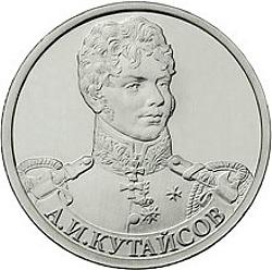 А.И. Кутайсов – генерал-майор