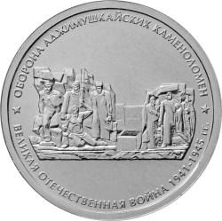 Оборона Аджимушкайских каменоломен
