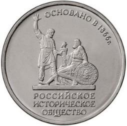Русское историческое общество
